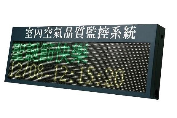 IAQ大型室內空氣品質彩屏告示看板-IAQ大型室內空氣品質彩屏顯示看板-IAQ大型室內空氣品質彩屏監測看板