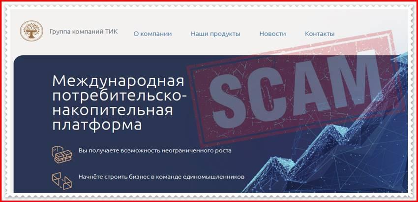 Мошеннический сайт ti.capital – Отзывы, развод, платит или лохотрон? Мошенники