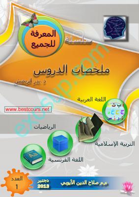 كتاب ملخصات دروس السنة السادسة من التعليم الإبتدائي ذ بدر الريمش