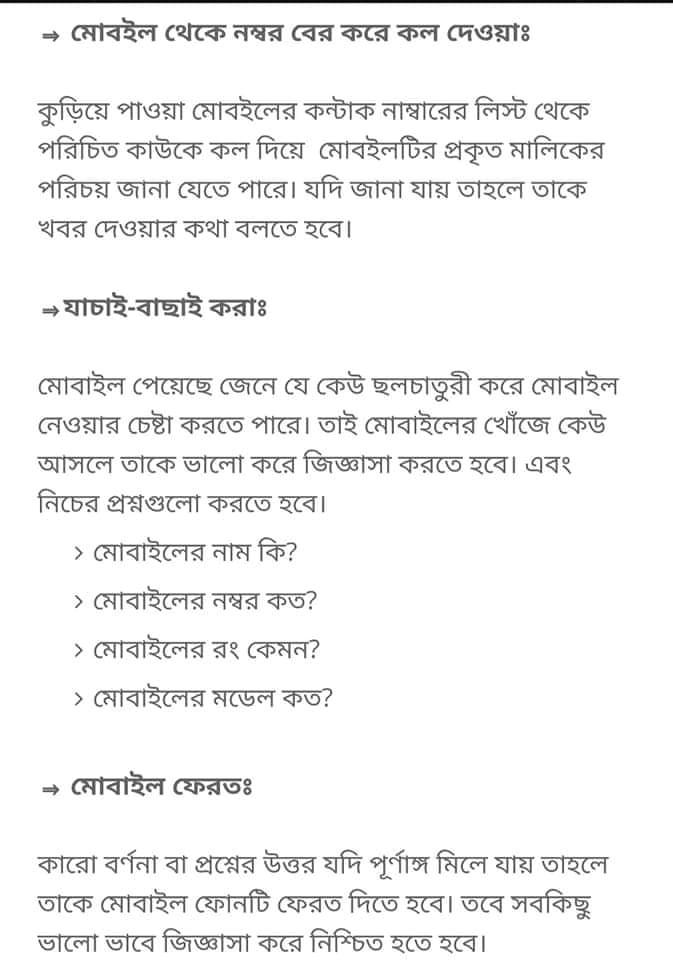অষ্টম শ্রেণির এসাইনমেন্ট উত্তর বাংলা ২০২১ | Class 8 Assignment Solution Bangla 2021