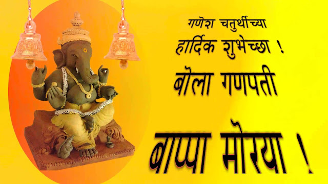 Angarki , Sankashti, Ganesh Chaturthi Wishes, Shayari, Quotes and WhatsApp status.