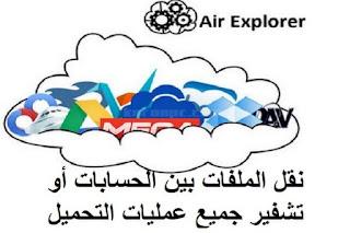 Air Explorer 2-6 نقل الملفات بين الحسابات أو تشفير جميع عمليات التحميل