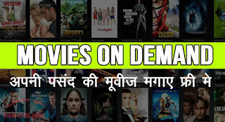 Movies on Demand Online Kaise Kare
