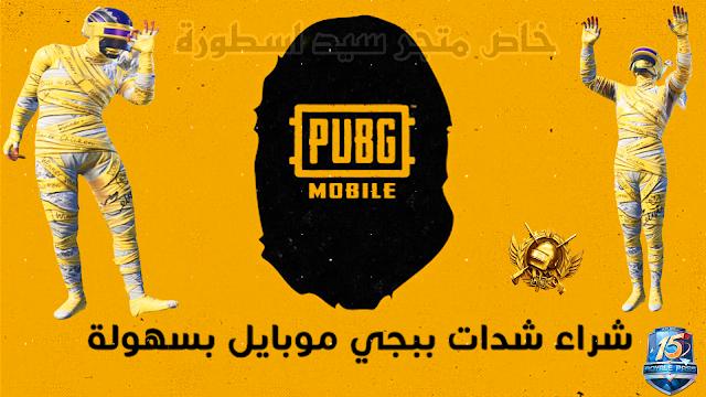 موقع ببجي موبايل الرسمي لشحن uc بدون مشاكل - الموقع الرسمي لشحن شدات ببجي موبايل