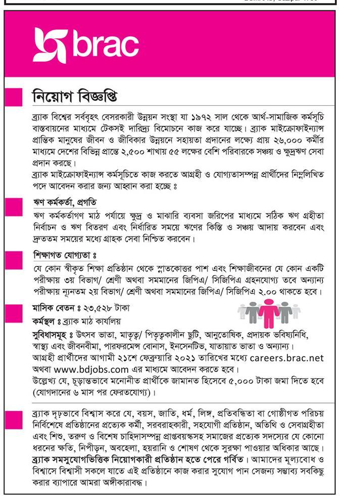 ব্র্যাক এনজিও চাকরির খবর ২০২১ - BRAC NGO job circular 2021 - ব্র্যাক এনজিও চাকরির খবর ২০২১ - BRAC NGO job New 2021 - ব্র্যাক এনজিও চাকরির সার্কুলার ২০২১ - BRAC NGO Job Vacancy 2021 - ব্র্যাক এনজিও চাকরির নিয়োগ বিজ্ঞপ্তি ২০২১ - BRAC NGO job New 2021