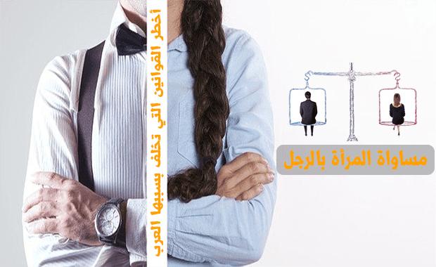 أخطر القوانين التي تخلف بسببها العرب : مساواة المرأة بالرجل