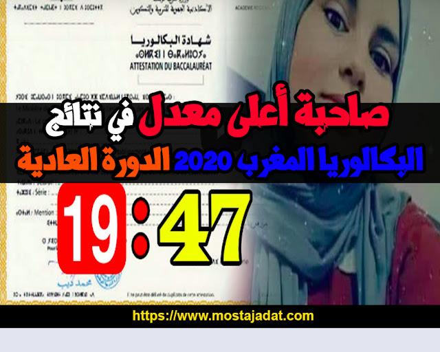 صاحبة أعلى معدل في نتائج البكالوريا المغرب 2020 الدورة العادية