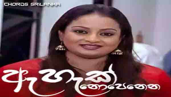 Ahak Nopenena Chords, Samitha Mudunkotuwa Songs, Ahak Nopenena Song Chords, Samitha Mudunkotuwa Songs Chords,