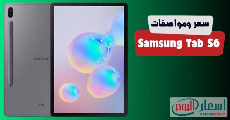 سعر تابلت سامسونج تاب S6 اليوم