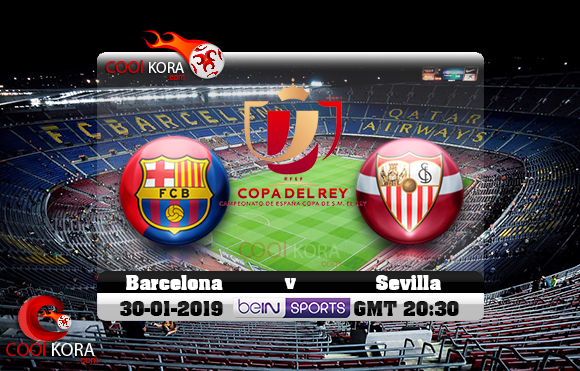 مشاهدة مباراة برشلونة وإشبيلية اليوم 30-1-2019 في كأس ملك أسبانيا