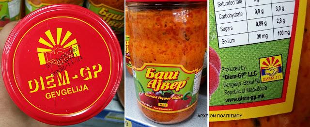 """Μεγάλη ΠΡΟΔΟΣΙΑ! Έχουν γεμίσει όλο τον πλανήτη με προϊόντα """"Made in Macedonia"""" κι εμείς κάνουμε συμφωνίες μαζί τους... (ΕΙΚΟΝΕΣ)"""