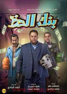 مشاهدة فيلم بنك الحظ 2017