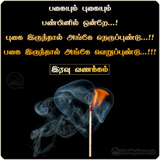 Tamil quote with good night