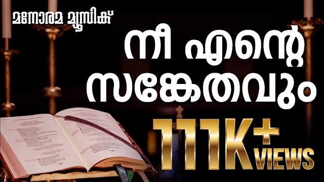 Nee Ente Sankethavum Lyrics   Malayalam Christian Song