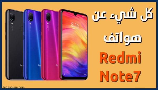 مواصفات وسعر هواتف Redmi Note 7 من شاومي