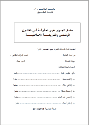 أطروحة دكتوراه: مضار الجوار غير المألوفة في القانون الوضعي والشريعة الإسلامية PDF