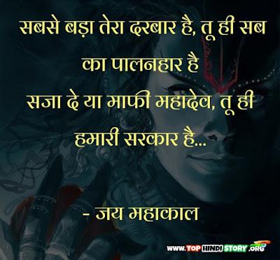 Best Mahakal Status