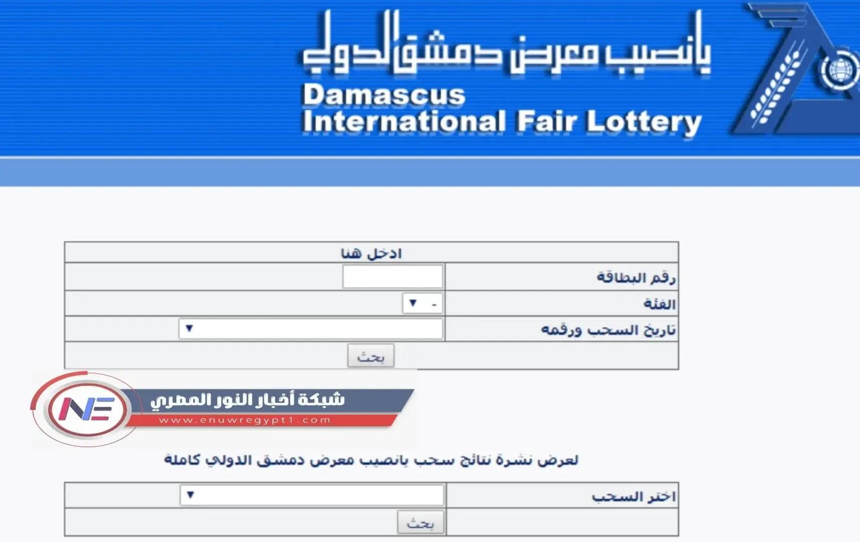 ظهورها حالا .. نتائج يانصيب معرض دمشق الدولي اليوم الثلاثاء 4 مايو 2021 | أرقام البطاقات الرابحة في اليانصيب السورى | الاصدار الدورى الخامس عشر رقم 17 لعام 2021