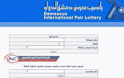 ظهورها حالا .. نتائج سحب يانصيب معرض دمشق الدولي اليوم الثلاثاء 13 تموز 2021 الاصدار الدورى الخامس و العشرين رقم 27 لعام 2021