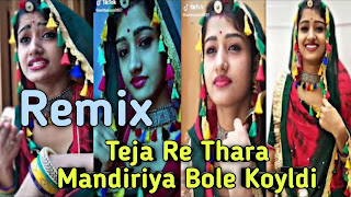 Teja Re Thare Mandiriye Bole Koyaldi DJ REMIX SONG