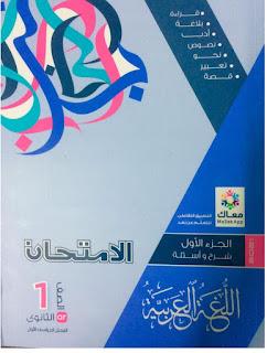 كتاب الامتحان لغه عربيه للصف الاول الثانوي الترم الاول 2022، ملخص الامتحان عربى أولى ثانوي
