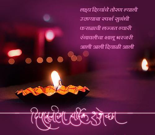 Diwali Whatsapp Status in Marathi
