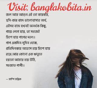 বাংলা কবিতা সহজাত পাপী