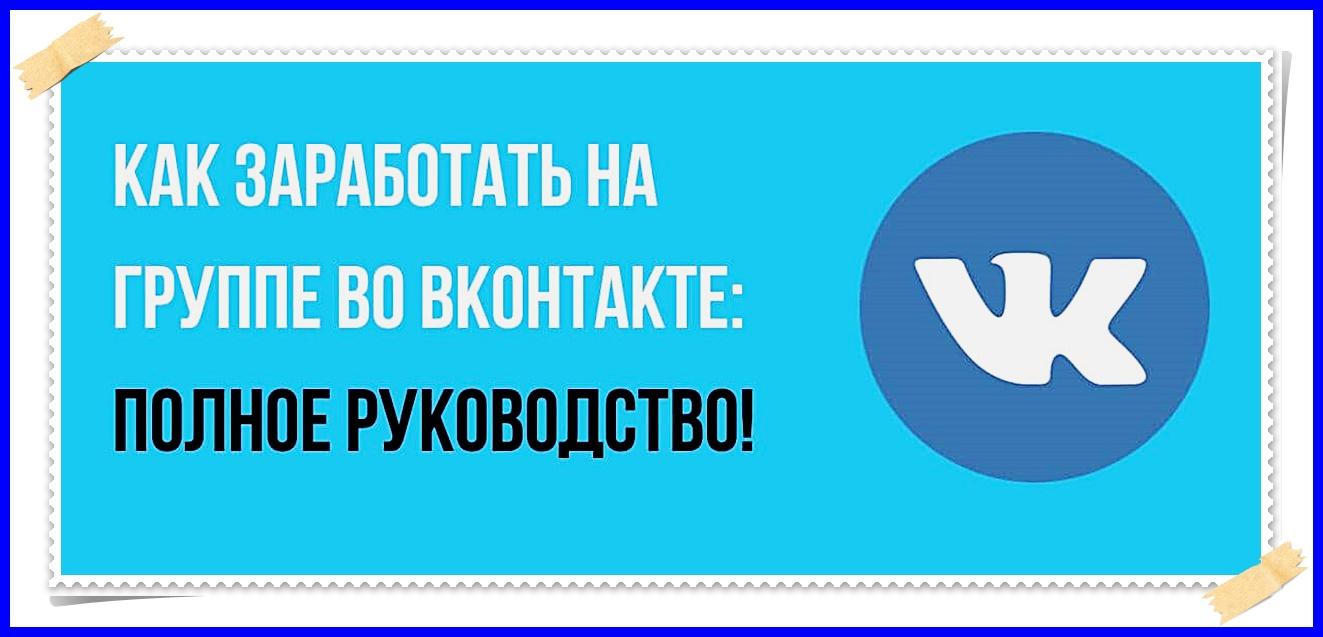 Реальный заработок на группах ВКонтакте