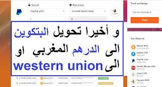 تبادل و صرف الاموال و الارصدة باستعمال موقع Exchanger-Maroc