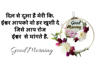 whatsapp good morning quotes in hindi