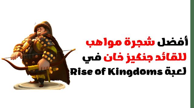 شجره مواهب Rise of Kingdoms