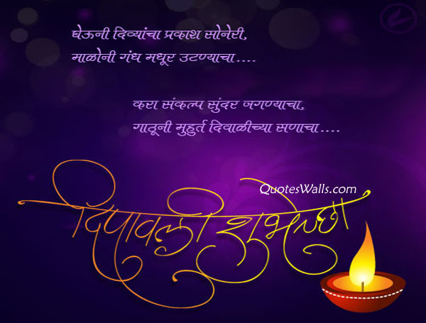 Happy Diwali Wishes Sms Messages in Marathi