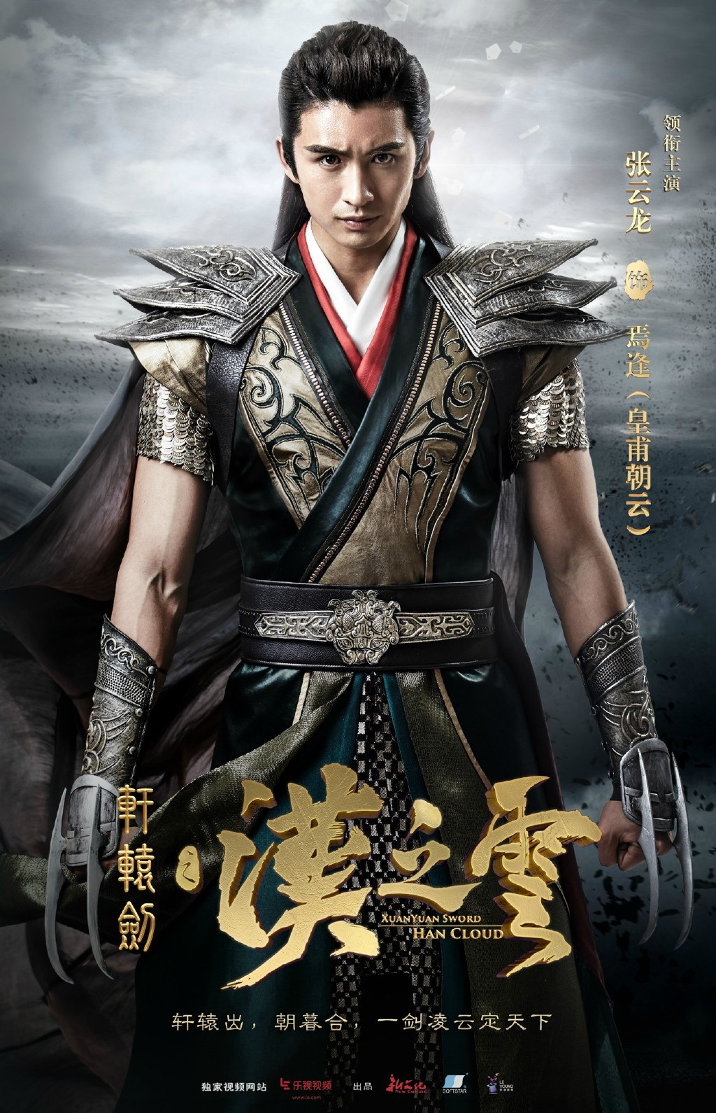 2017 cdrama Xuan Yuan Sword: Legend of the Han Clouds