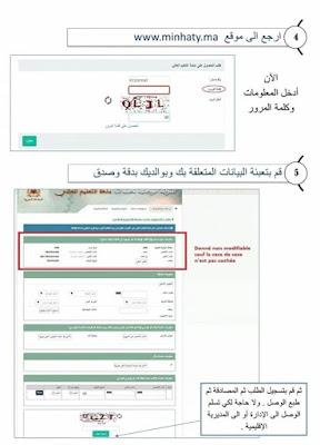 شرح طريقة التسجيل في موقع منحتي