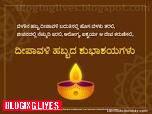2021 Diwali kannada Greetings, Dipavali wishes in kannada, Quotes [Diwali kannada Greetings 2021 Images,deepavali wishes in kannada, Diwali in kannada