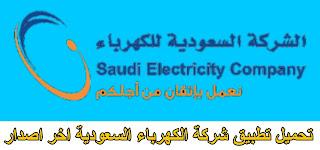 تحميل تطبيق الشركة السعودية للكهرباء حمل الان تطبيق الهكرباء اخر اصدار للاندرويد والايفون
