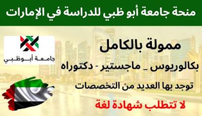 منحة جامعة أبوظبي في الإمارات ممولة بالكامل 2022