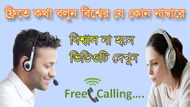 how-to-free-call-any-number-From-bangladesh-india-pakistan-napal-dubai-android-app