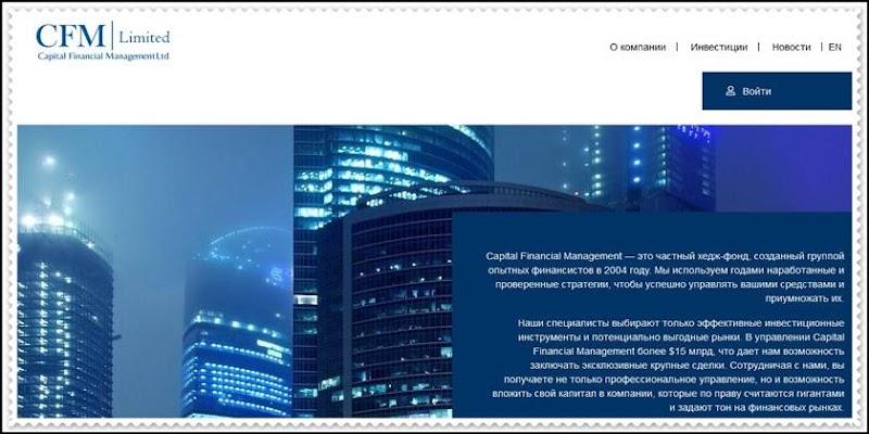 Мошеннический сайт capitalfinancial.management/ru – Отзывы? Компания Capital Financial Management мошенники! Информация