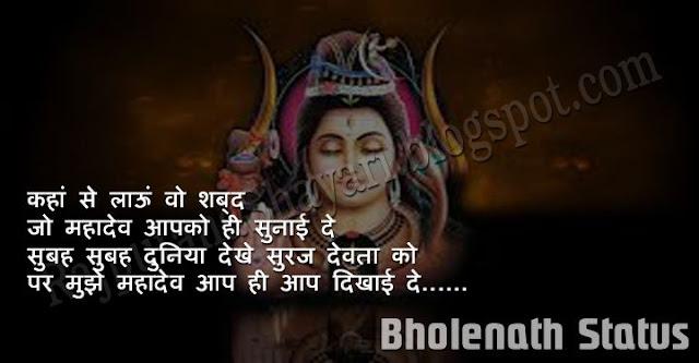 Bholenath Status, Bholenath Quotes, Bholenath Shayari, भोलेनाथ शायरी, भोलेनाथ स्टेटस, Mahakal Status, Mahadev Status, Bhole Baba Status,