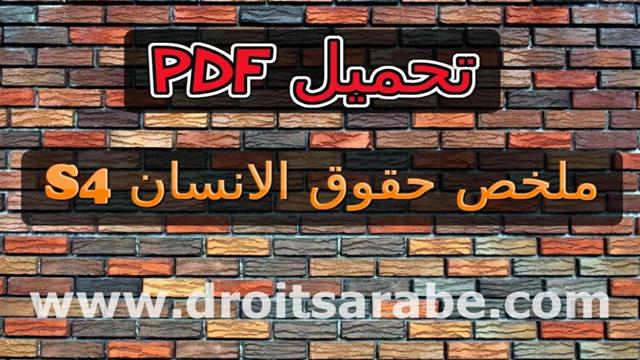 تحميل PDF : ملخص حقوق الانسان والحريات العامة السداسي الرابع S4