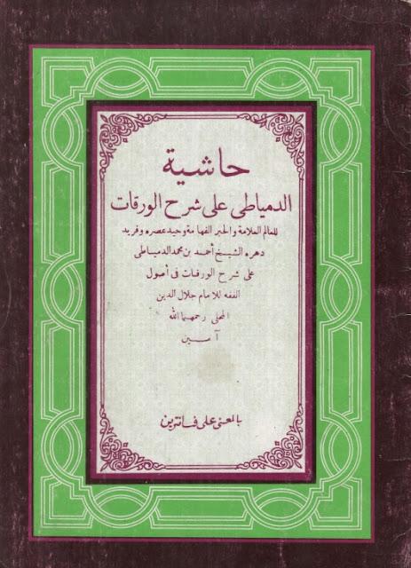 waroqot makna pesantren pdf download gratis kitab kuning