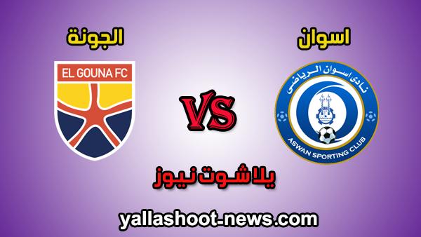 مشاهدة مباراة اسوان والجونة بث مباشر aswan اليوم 7-1-2020 في الدوري المصري