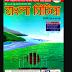 Joykoli Bangla Bichitra Book PDF download - জয়কলি বাংলা বিচিত্রা