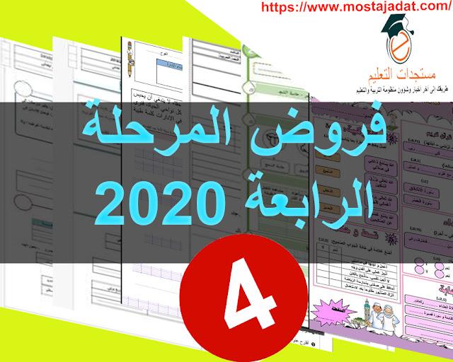 جديد : فروض المرحلة الرابعة للمستوى الرابع ابتدائي 2020