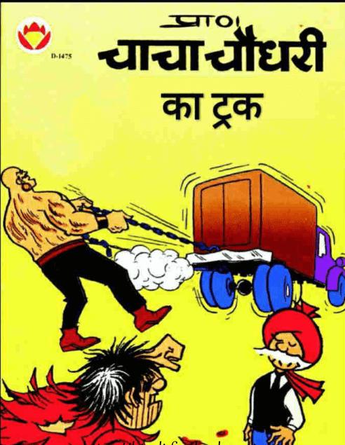 चाचा चौधरी और ट्रक पीडीऍफ़ कॉमिक्स बुक इन हिंदी | Chacha Chaudhary Aur Truck PDF Comics Book In Hindi Free Download