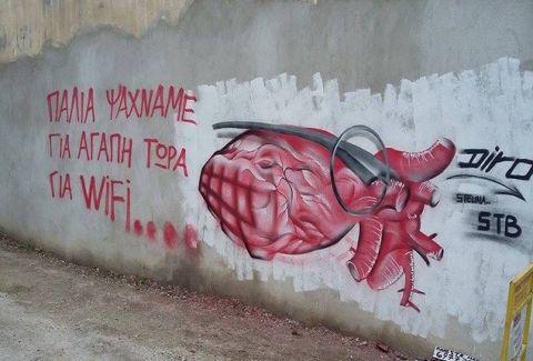 40 από τα καλύτερα συνθήματα που γράφτηκαν σε τοίχους στην Ελλάδα! (photos)