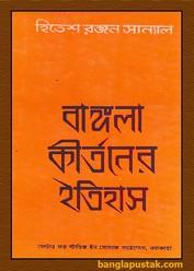 বাংলা কীর্তনের ইতিহাস - হিতেশ রঞ্জন সান্যাল