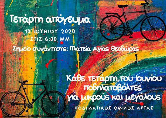 Ποδηλατοβόλτες κάθε Τετάρτη του Ιουνίου στην Άρτα