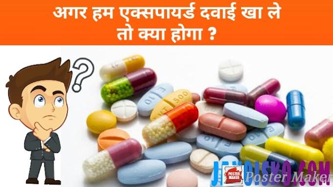 अगर हम एक्सपायर्ड दवाई खा ले तो क्या होगा । What happens if you take expired medicine ?
